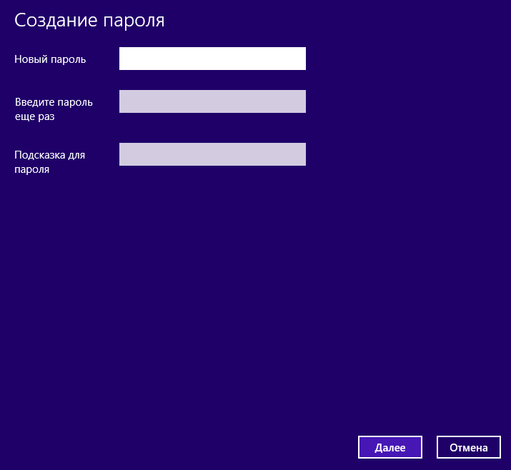 создание пароля Windows 8