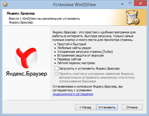 установка, галочки windjview